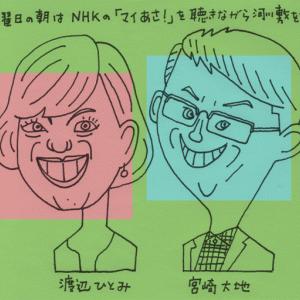 渡辺ひとみと宮崎大地