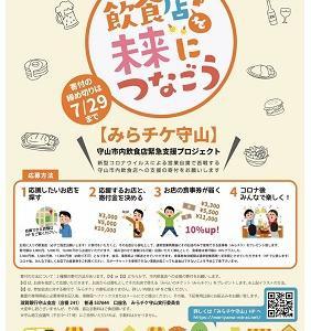 守山市飲食店支援プロジェクト【みらチケ守山】