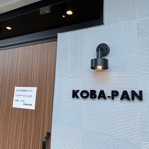 【NEW OPEN】KOBA-PAN行ってみました