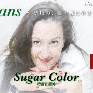☆Sugarcolor  髪・肌にやさしい 35ans~のヘアカラー