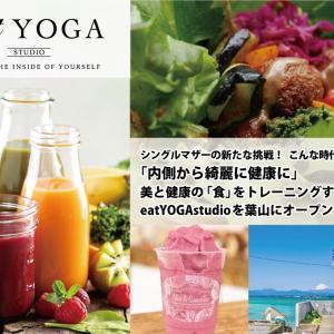 「eatYOGA studio」クラウドファウンディングのお願い