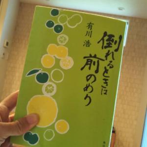 読書記録と夏の味覚