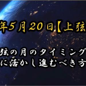 上弦の月メッセージ動画更新しました