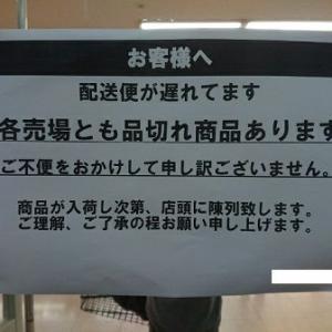 スーパーの棚に商品が・・・無い(◎_◎;)
