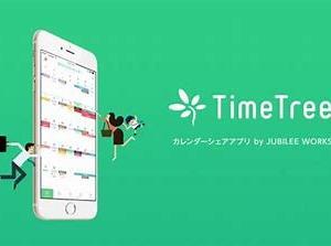 スケジュール共有アプリTimeTree(タイムツリー)