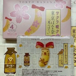 東京土産と味噌ヨーグルトの漬物