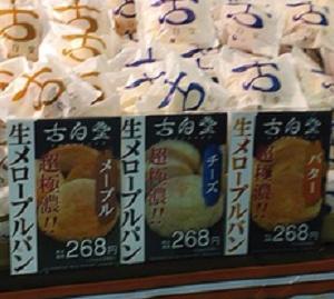 メープルパン~メロンパン♪