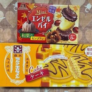 最近買った限定のお菓子といただきもの。