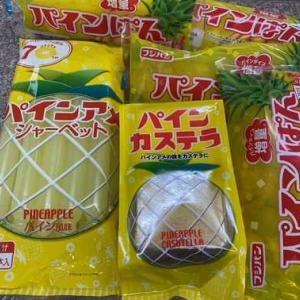 8月8日はパインアメの日~コラボ商品