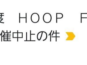 【悲報】秋のフープフェスタ中止