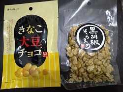 もへじのお菓子(黒胡椒そらまめ・きなこ大豆チョコ)