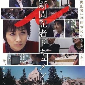 映画「i-新聞記者ドキュメント-」