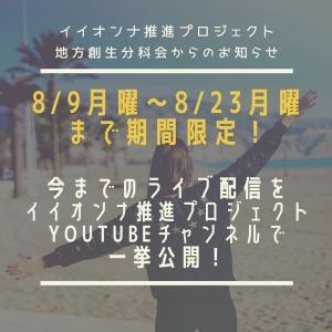 ライブ配信YouTubeに!