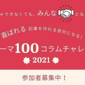 100チャレって何?#002