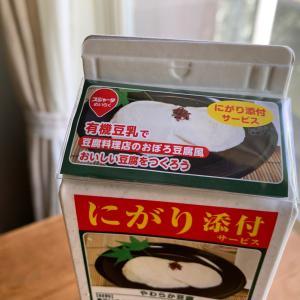晩ごはん記録★ステーキと手作り豆腐