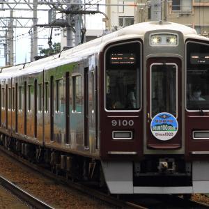 阪急神戸線開通100周年のHM