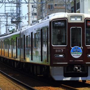 阪急神戸線開通100周年のHM~その2