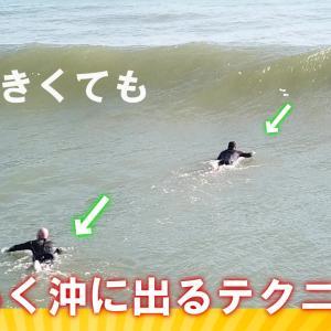 サーフィン初心者でも大きい波で簡単に沖に出るテクニック