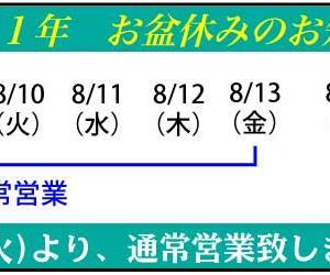 ☆☆☆2021年8月のキャンペーン ☆☆☆