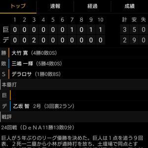 G     3-2     DB・・5年ぶりセ・リーグ優勝!