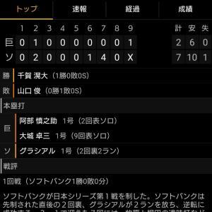 G     2-7     H ・・日本シリーズ第1戦