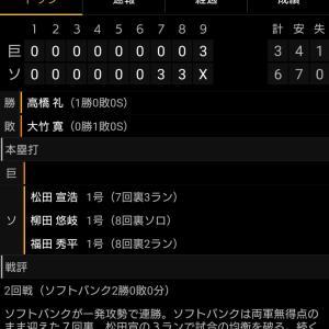 G     3-6     H ・・日本シリーズ第2戦