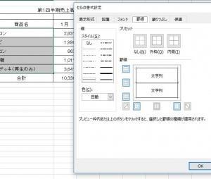 Excelの罫線について