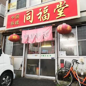 国道274号線沿いの中国料理の大衆中華料理のコスパ最強店!!!「中国料理 同福堂」さんで麻婆豆腐定食!!!