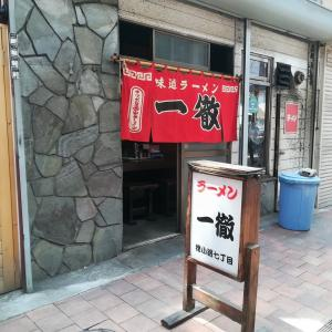 ここのスープのうまさはクセになる!!! 狸小路7丁目「味道ラーメン 一徹」さんで青じそラーメン(正油味)!!!