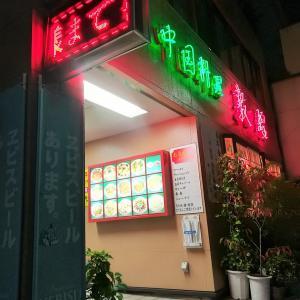 横浜菊名「中華料理 敦煌」さんで五目そば!!! 注文してから出てくるまでのスピード感すごい!!!