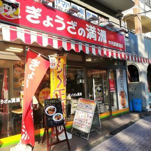 <三割うまい!!>という不思議なキャッチフレーズのお店「ぎょうざの満洲」府中中河原店さんにてタンメンと餃子のセット!!! 餃子が大きくてうまい!!!