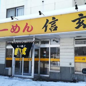 石狩花川の人気店「らーめん 信玄」花川本店さんで辛味噌ラーメン 越後!!!