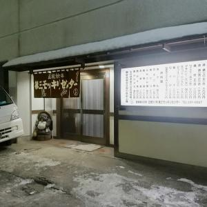 バスセンター前付近 昭和元年創業「第三モッキリセンター」にて新年会!!! 低価格で料理もうまい!!!