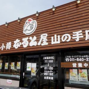 山の手「小樽 なると屋」山の手店さんで タルタルソースがたっぷり チキン南蛮定食!!!