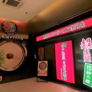 とんこつラーメン一杯980円の衝撃!!! 「天然とんこつラーメン専門店 一蘭」札幌すすきの店さんにて!!!