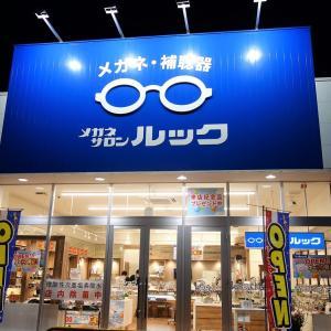 4月1日グランドオープン!!! メガネサロンルック クロスモール新琴似店へ訪問!!!