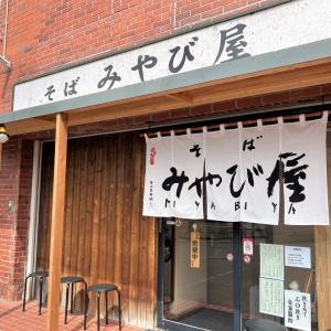 澄川の人気店「そば みやび屋」さんで かしわせいろ 大盛!!! 蕎麦もつゆも美味‼︎!