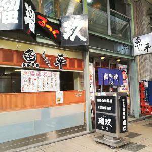 狸小路6丁目「お刺身居酒屋 瑠玖&魚平」さんでワンコインがうれしい鶏唐揚(ザンギ)定食!!!
