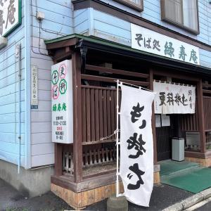 環状通沿い本町「そば処 緑寿庵」さんで冷だましそば!!! 更科そばうまい!!!