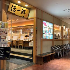 南3西5ノルベサ地下「回転寿司 活一鮮」南3条店さんで海鮮丼!!! 新鮮なネタが10種類!!!