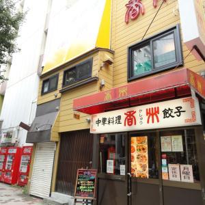 南3西4 街中大衆中華の名店「中華料理 香州」さんで具沢山の中華丼と肉汁たっぷり餃子!!!