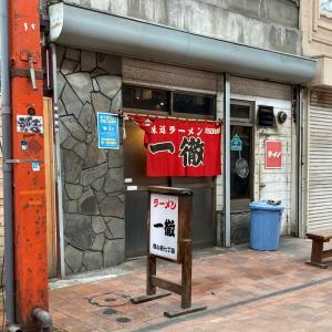 スープがうまくて大好きな味!!! 狸小路7丁目「味道ラーメン 一徹」さんで青じそラーメン(塩)!!!