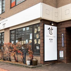 琴似グリーンホテル1F 新規オープン「お酒とほっこり料理 竹」さんで鶏唐揚げ定食!!!