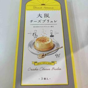 <ふわっ とろっ かりっ>の食感と味わいが確かにクセになりそう!!! 大阪土産「大阪チーズブリュレ」!!!