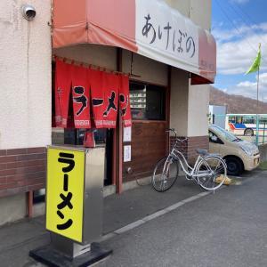 真駒内本町「あけぼのラーメン」さんで餡がたっぷり中華丼!!!