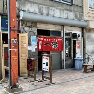 狸小路7丁目「味道ラーメン 一徹」さんで青じそラーメン 塩味!!! パワーがみなぎってくる感じある!!!
