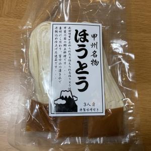 甲州名物 ほうとうがこんなにおいしいものだとは!!! ざっくりとしたレシピだったが、美味しいモノ作れました!!!