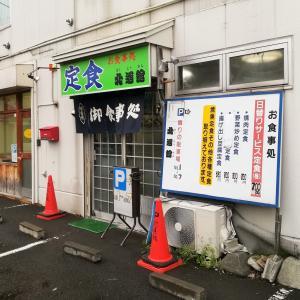 山の手「お食事処 北遥館」さんで 具だくさんがうれしい 本日の日替りサービス定食!!!
