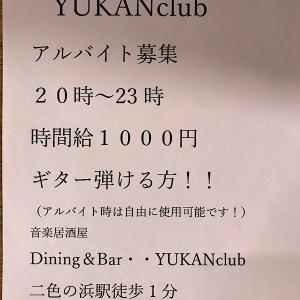 ギタリストのアルバイト募集(二色浜駅前YUKANclub)!