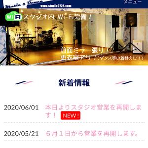 「スタジオ0724」モバイルフレンドリー化!